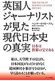 英国人ジャーナリストが見た現代日本史の真実〜日本は世界の宝である〜