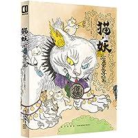 猫•妖:石黑亚矢子作品集