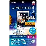 iPad mini 2019 / iPad mini 4 用 液晶保護フィルム 衝撃吸収 ブルーライトカット フッ素 抗菌 反射防止 Z3342