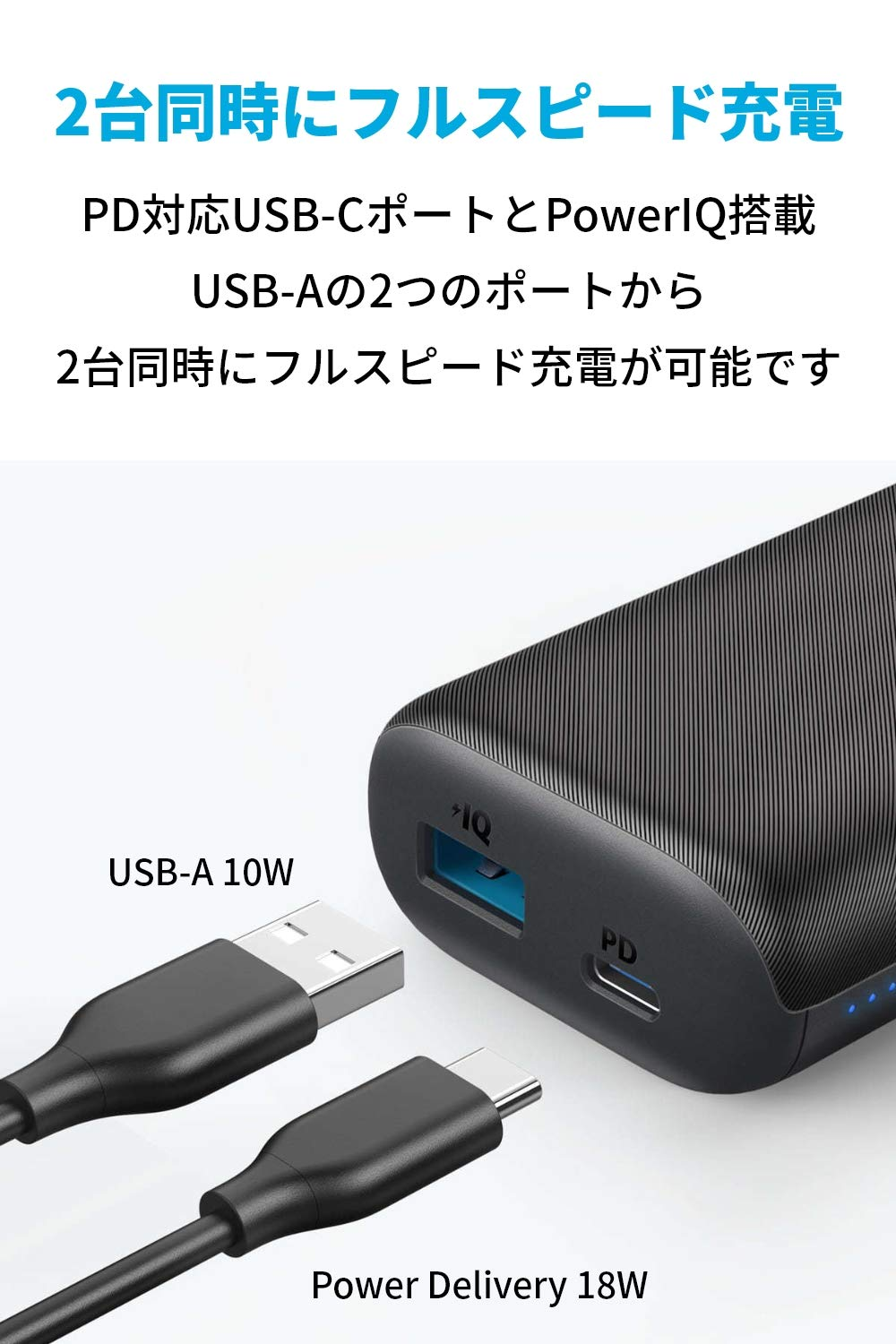 Anker PowerCore 10000 PD|2台同時にフルスピード充電