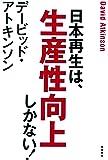 デービッド・アトキンソン 日本再生は、生産性向上しかない! (ASUKA SHINSHA双書)