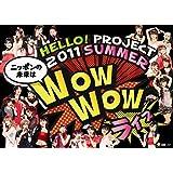Hello! Project 2011 SUMMER ~ ニッポンの未来は WOW WOW ライブ ~ [DVD]
