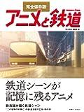 完全保存版 アニメと鉄道