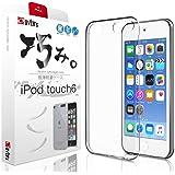 【 iPod touch6 ケース 】 iPod touch 6 ケース カバー iPodの美しさを魅せる【極薄 0.8mm】TPU クリア 巧みシリーズ® 存在感ゼロ 0.8mm【 液晶保護フィルム 付き】OVER's (貼り付け4点セット付き)
