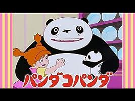 パンダコパンダ(dアニメストア)