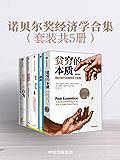诺贝尔奖经济学合集(套装共5册)(经济学领域的集大成作品)
