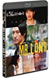Mr.Long/ミスター・ロン [Blu-ray]