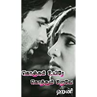 கொஞ்சும் உயிரே கொத்தும் உறவே: Konjum Uyire Kothum Urave (Tamil Edition)
