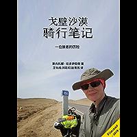 戈壁沙漠骑行笔记(一个旅者的历险)