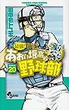 最強!都立あおい坂高校野球部 20 (少年サンデーコミックス)