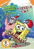 スポンジ・ボブ クリスマスってだれ? [DVD]