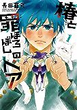 椿と罪ほろぼしのドア(1) (ビッグコミックス)
