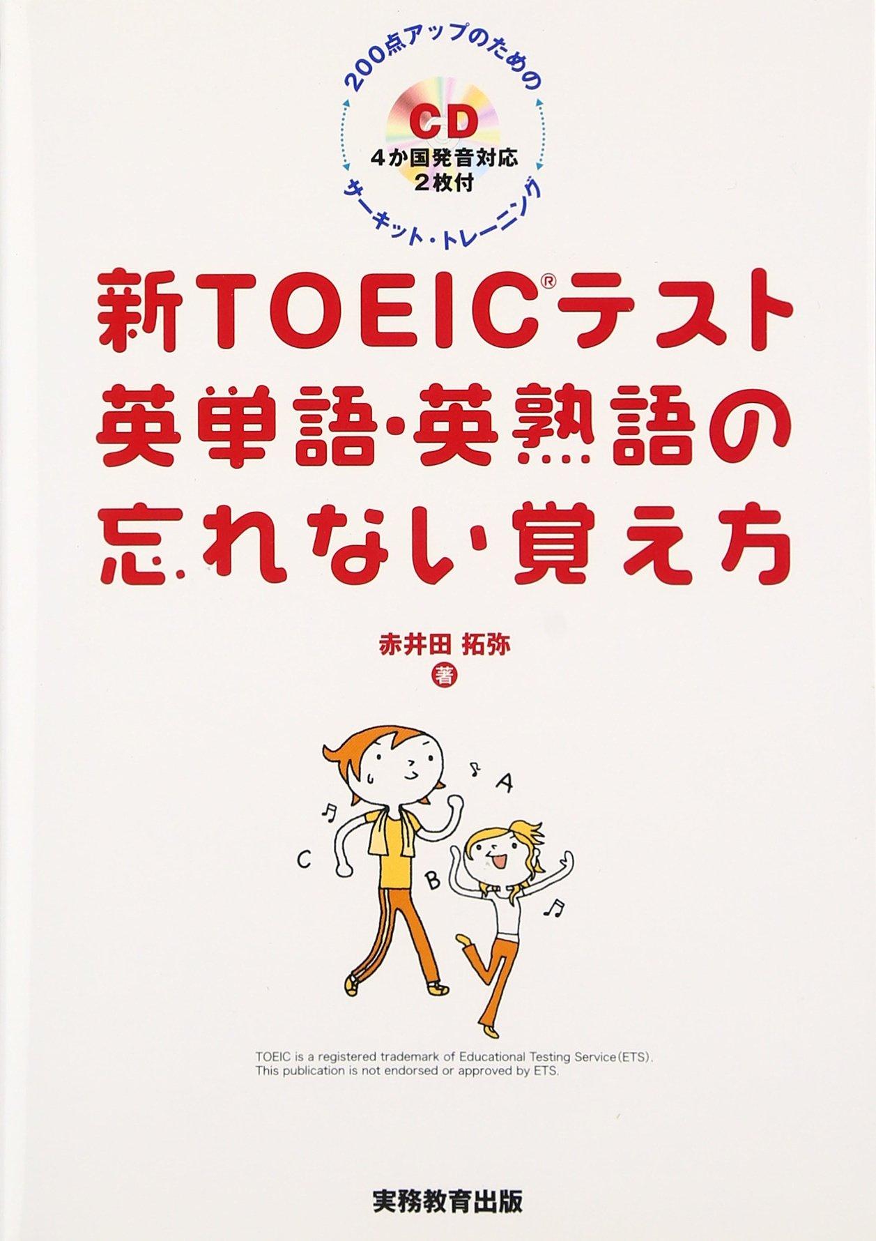 Shin TOEIC tesuto eitango eijukugo no wasurenai oboekata ebook