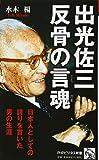 出光佐三 反骨の言魂 日本人としての誇りを貫いた男の生涯 (PHPビジネス新書)