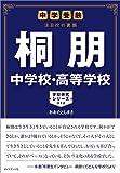 中学受験 注目校の素顔 桐朋中学校・高等学校――学校研究シリーズ012