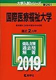国際医療福祉大学 (2019年版大学入試シリーズ)