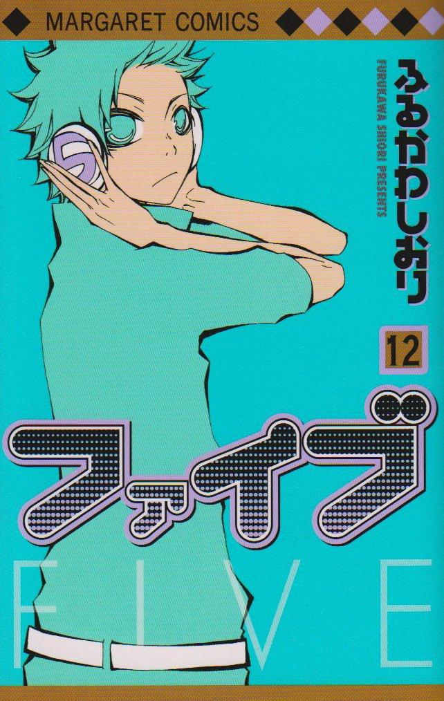 Download Five Vol.12 (In Japanese) pdf epub