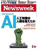 Newsweek (ニューズウィーク日本版) 2016年 5/17 号 [人工知能は人間を超えたか]