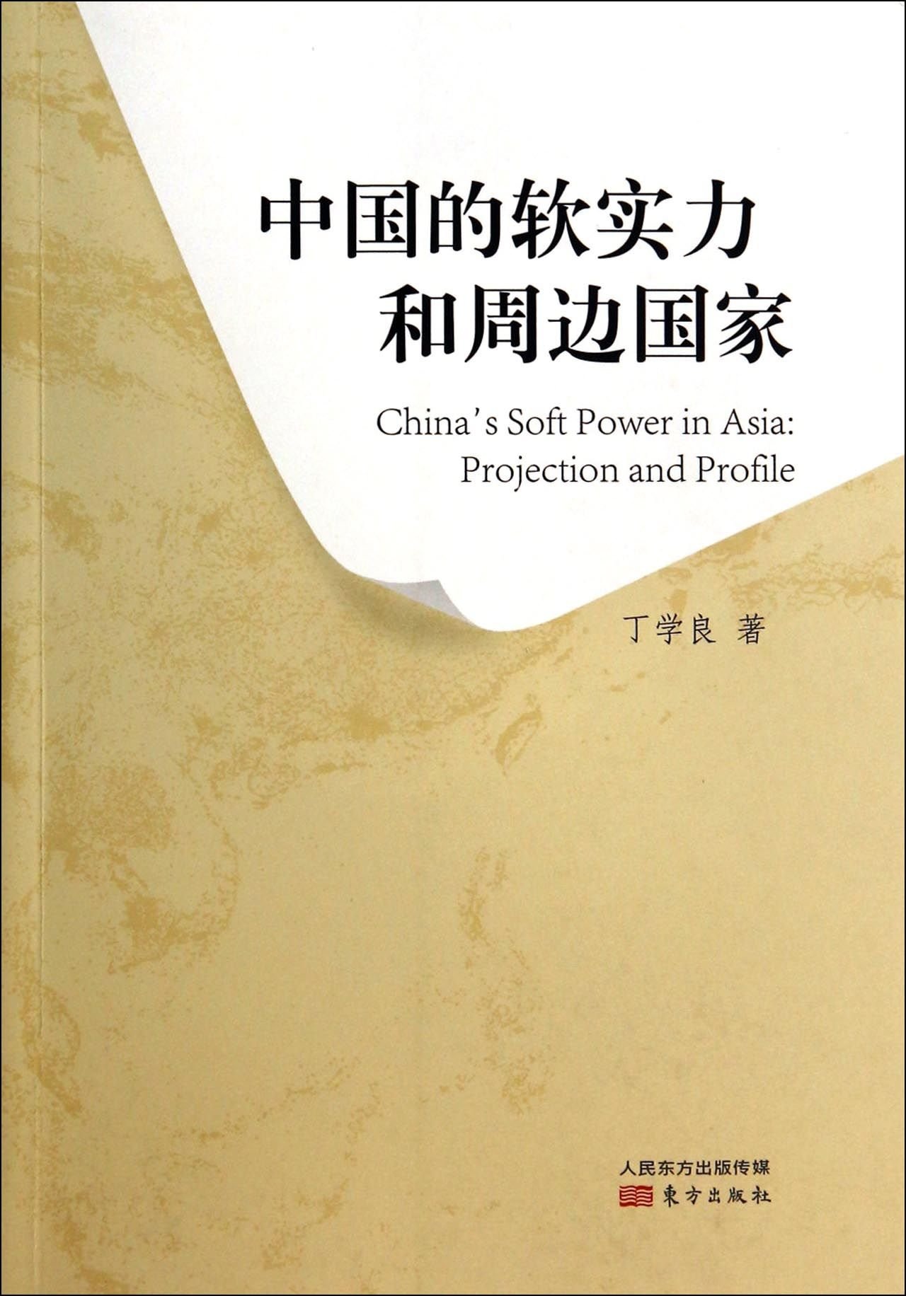 Download China¡¯s Soft Power in Asia: Projection and Profile ebook
