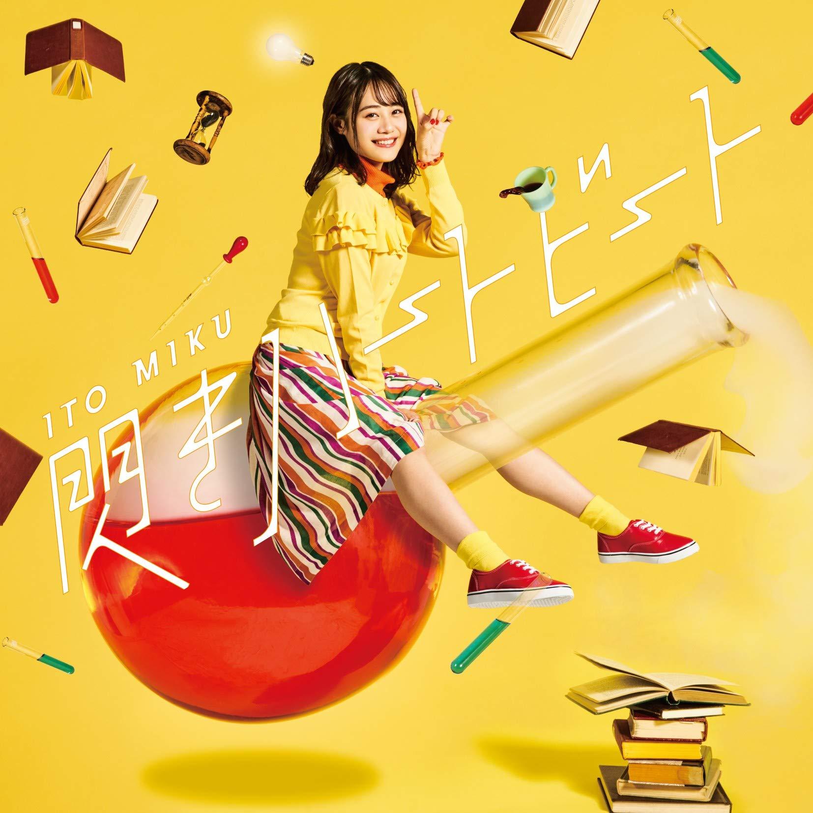 閃きハートビート【DVD付き限定盤】(オリジナル絵柄ブロマイド(複製サイン入り)付)