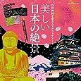自律神経を整えるスクラッチアート 美しい日本の絶景〈スクラッチアートブック〉 ([バラエティ])