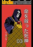 命を救った死神03