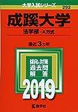 成蹊大学(法学部−A方式) (2019年版大学入試シリーズ)
