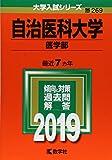 自治医科大学(医学部) (2019年版大学入試シリーズ)