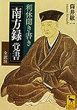 利休聞き書き 「南方録 覚書」 全訳注 (講談社学術文庫)