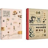未读探索家·博物:神秘动物+传奇植物(套装共2册)