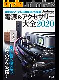 電源&アクセサリー大全 2020年版 (2019-07-31) [雑誌]
