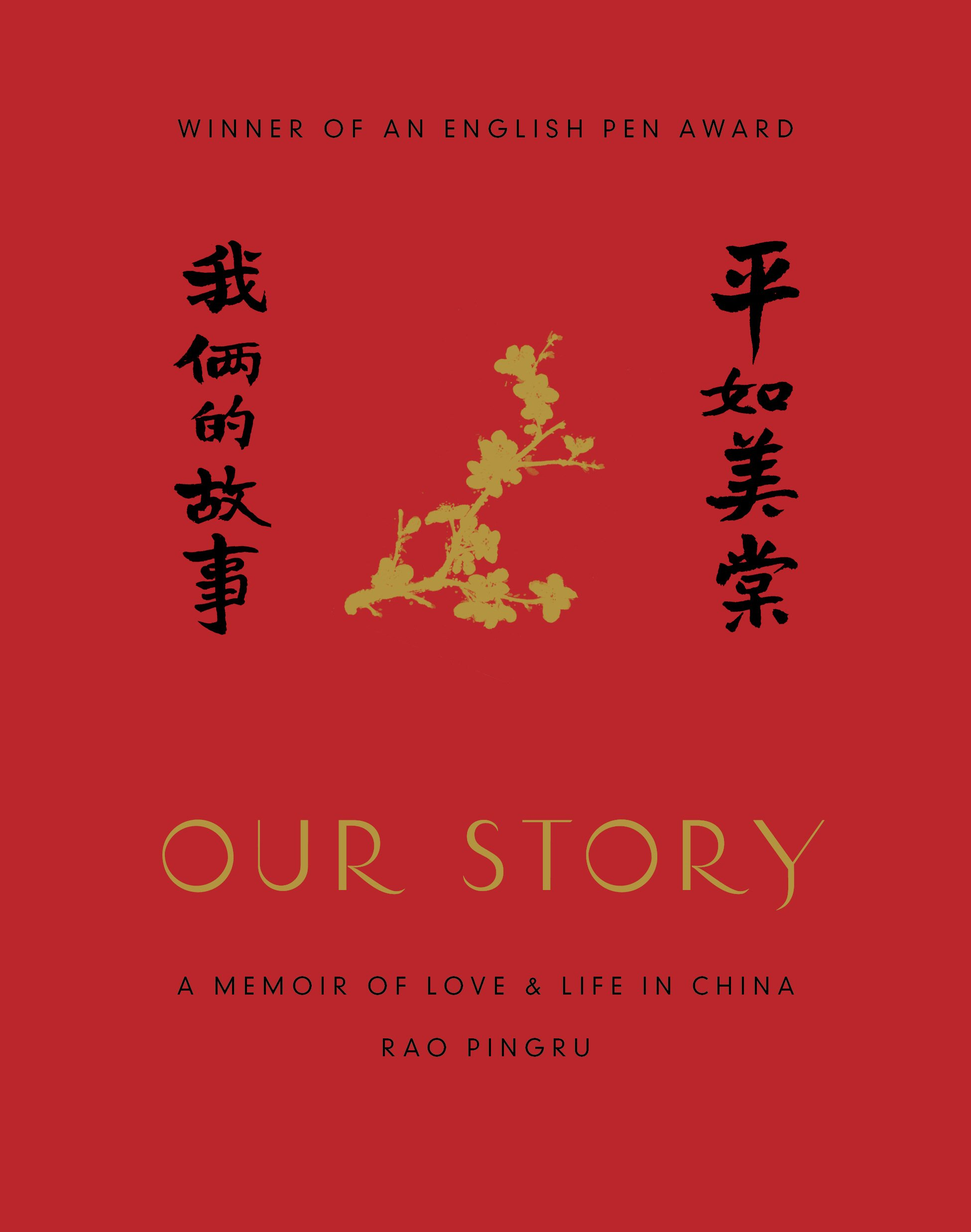 our-story-a-memoir-of-love-and-life-in-china