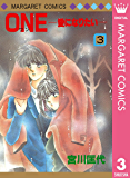 ONE─愛になりたい─ 3 (マーガレットコミックスDIGITAL)