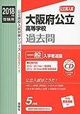 大阪府公立高等学校 一般選抜 CD付  2018年度受験用赤本 30271 (公立高校入試対策シリーズ)
