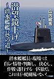 潜望鏡上げ~潜水艦艦長への道~