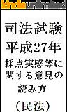 司法試験平成27年採点実感等に関する意見の読み方(民法)