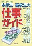 中学生・高校生の仕事ガイド〈2017‐2018年版〉