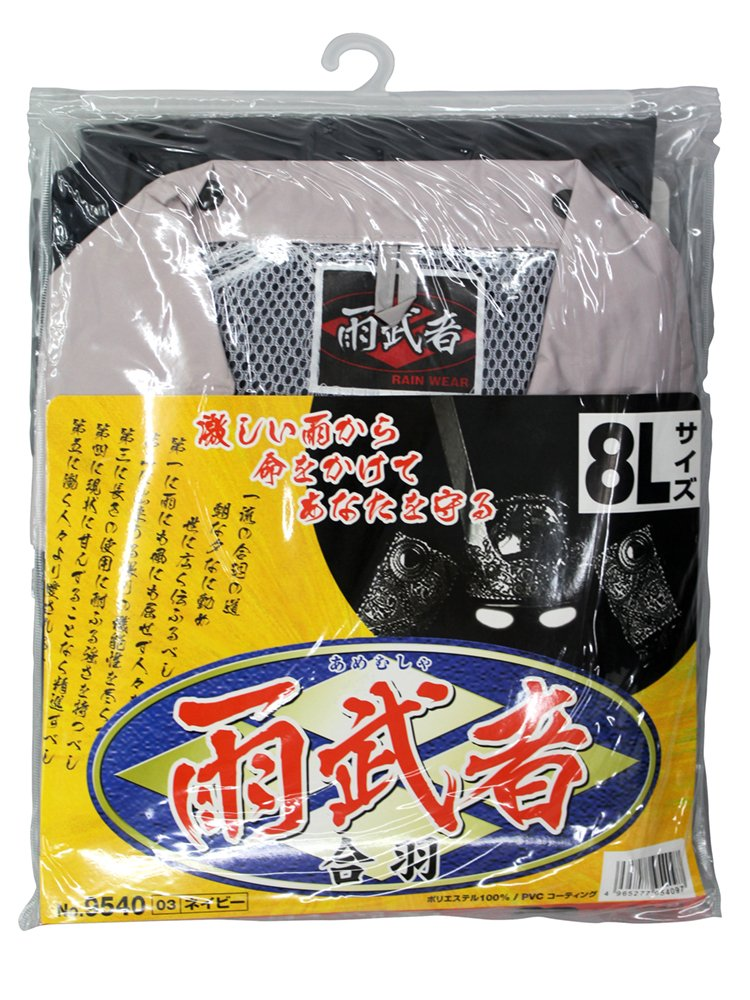 福泉工業 雨合羽 雨武者 ネイビー 8L #9540 B074ZBWJFF