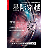 星际穿越 (2017年诺贝尔物理学奖获得者基普·索恩科普巨著。电影《星际穿越》原著。)