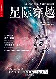 星际穿越 ((一部媲美霍金《时间简史》的巨著)《三体》作者刘慈欣推荐!)