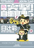 突撃!  自衛官妻 (5) (ぶんか社コミックス)