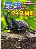 昆虫のクイズ図鑑 (NEW WIDE学研の図鑑)
