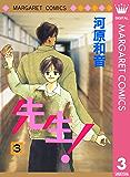 先生! MCオリジナル 3 (マーガレットコミックスDIGITAL)