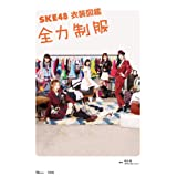 SKE48 衣装図鑑 全力制服 (TJMOOK)