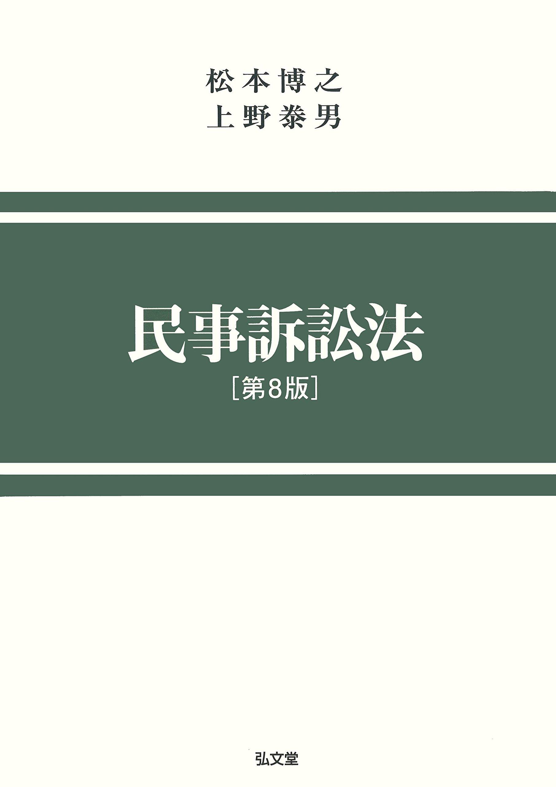民事訴訟法 第8版 | 松本 博之, ...