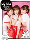 "【Amazon.co.jp限定】My Girl  vol.20 ""VOICE ACTRESS EDITION"" 内田真礼生写真付"