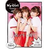 """【Amazon.co.jp限定】My Girl  vol.20 """"VOICE ACTRESS EDITION"""" 内田真礼生写真付"""