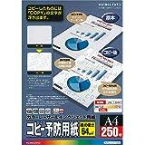 コクヨ カラーレーザー インクジェット コピー予防用紙 250枚 KPC-CP15