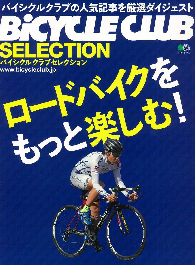「バイシクルクラブセレクション ロードバイクをもっと楽しむ 」(エイ出版社)