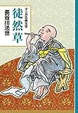 徒然草: 創業90周年企画 (マンガ古典文学シリーズ)